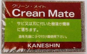 Creanmate